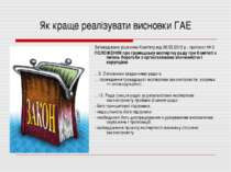 Як краще реалізувати висновки ГАЕ Затверджено рішенням Комітету від 06.03.201...