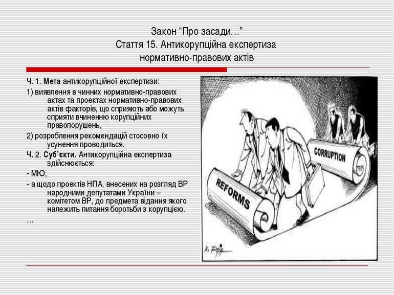 """Закон """"Про засади…"""" Стаття 15.Антикорупційна експертиза нормативно-правових ..."""