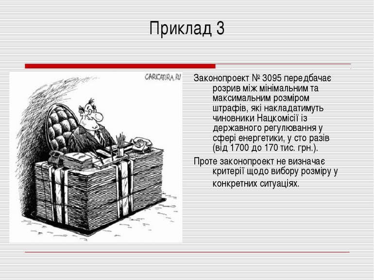 Приклад 3 Законопроект № 3095 передбачає розрив між мінімальним та максимальн...