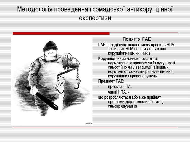 Методологія проведення громадської антикорупційної експертизи Поняття ГАЕ ГАЕ...