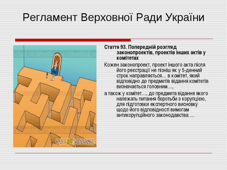 Регламент Верховної Ради України Стаття 93.Попередній розгляд законопроектів...