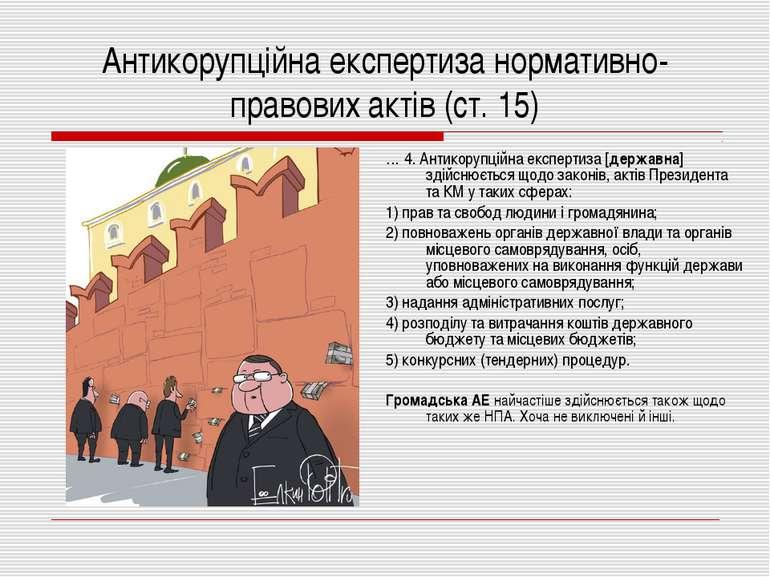 Антикорупційна експертиза нормативно-правових актів (ст. 15) … 4. Антикорупці...