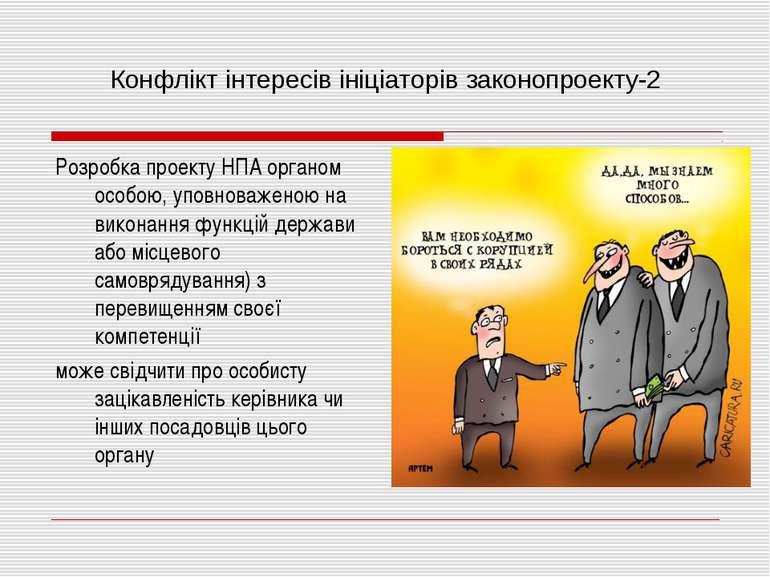 Конфлікт інтересів ініціаторів законопроекту-2 Розробка проекту НПА органом о...