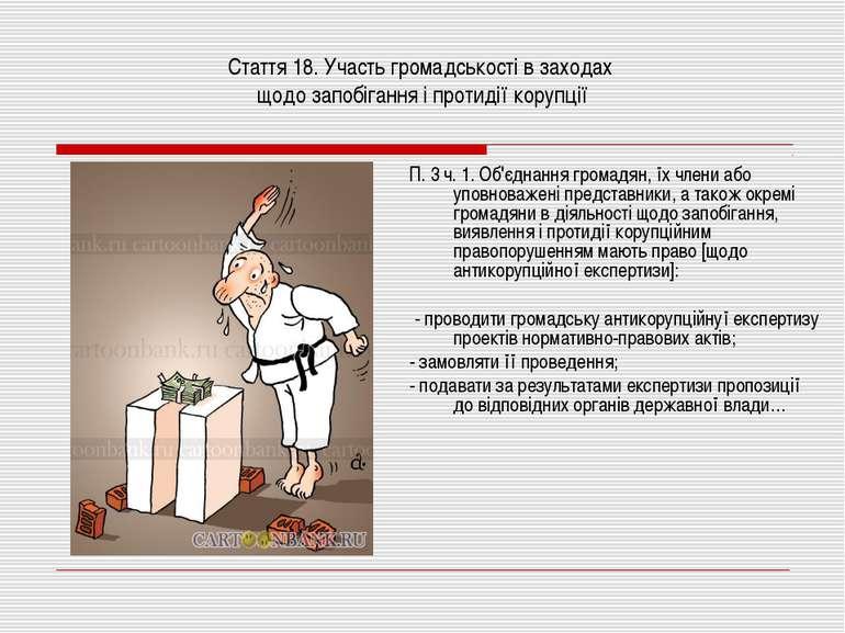 Стаття 18.Участь громадськості в заходах щодо запобігання і протидії корупці...