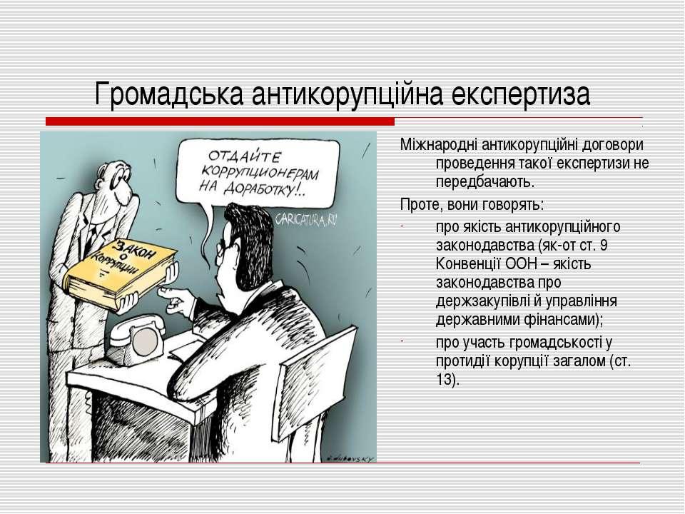 Громадська антикорупційна експертиза Міжнародні антикорупційні договори прове...