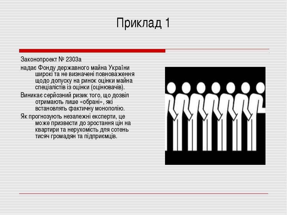 Приклад 1 Законопроект № 2303а надає Фонду державного майна України широкі та...