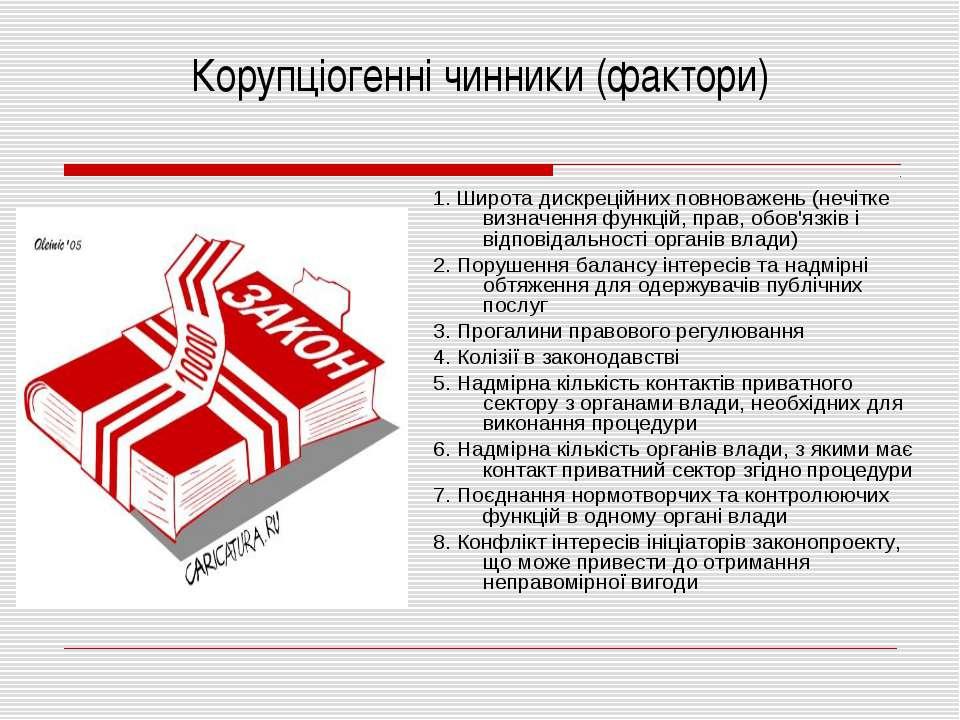 Корупціогенні чинники (фактори) 1. Широта дискреційних повноважень (нечітке в...