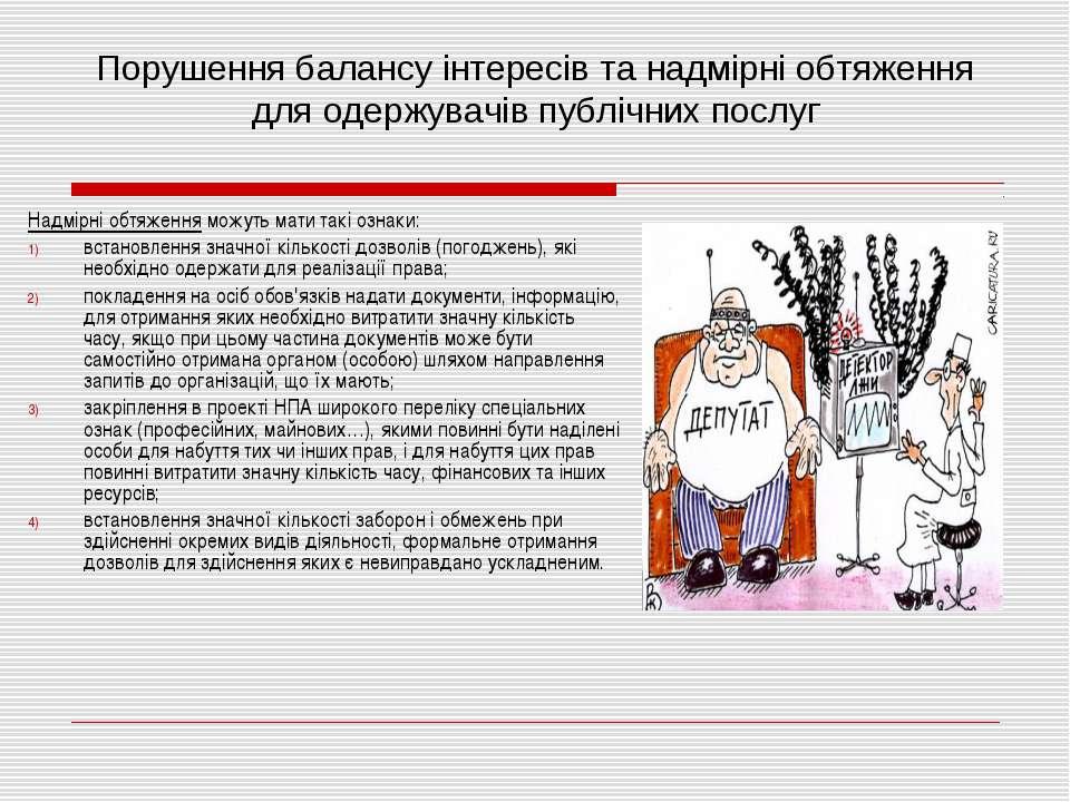 Порушення балансу інтересів та надмірні обтяження для одержувачів публічних п...