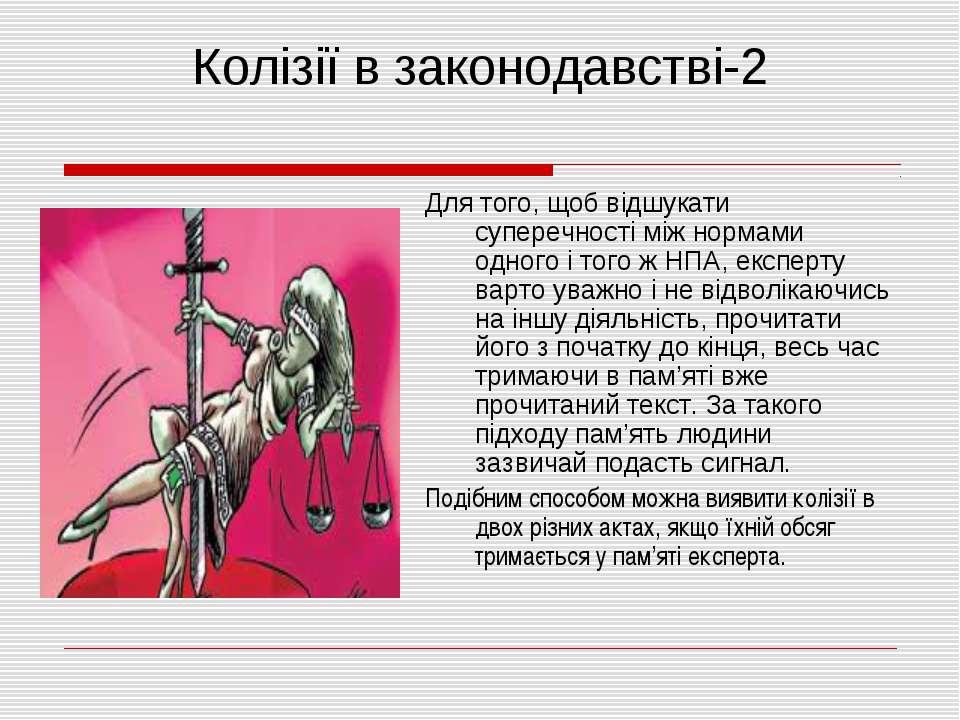 Колізії в законодавстві-2 Для того, щоб відшукати суперечності між нормами од...