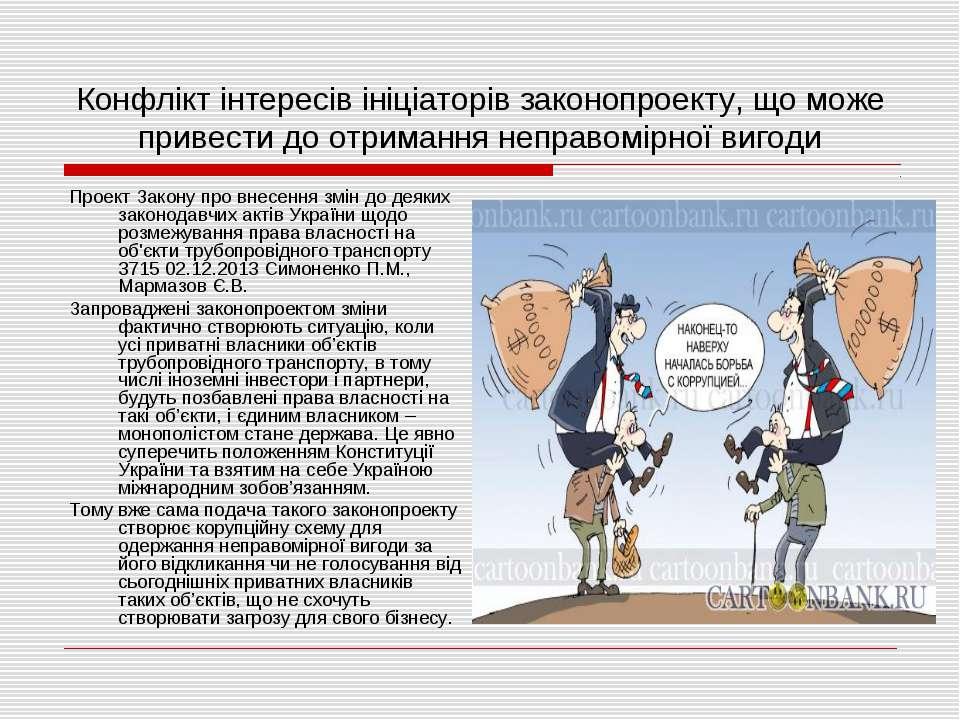 Конфлікт інтересів ініціаторів законопроекту, що може привести до отримання н...