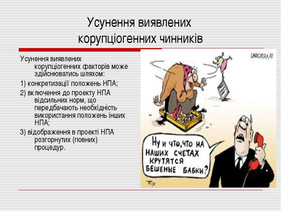 Усунення виявлених корупціогенних чинників Усунення виявлених корупціогенних ...