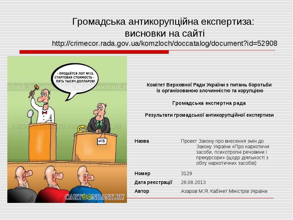 Громадська антикорупційна експертиза: висновки на сайті http://crimecor.rada....