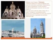 Найвища точка Парижа - Монмартр.  Монмартр вважається символом французької к...