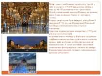 Лувр - один з найбільших музеїв світу (третій у світі за площею: 160 106 квад...