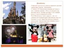 У Франції знаходиться найпопулярніший дитячий парк розваг Європи - Діснейленд...