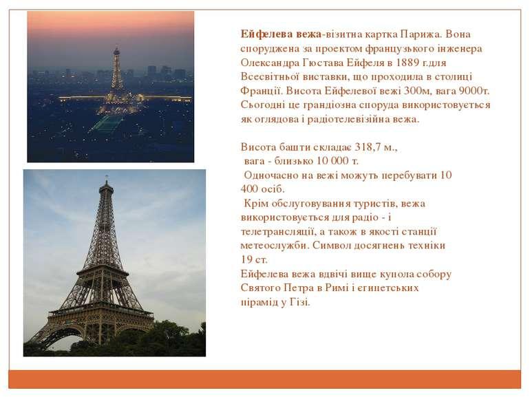 Ейфелева вежа-візитна картка Парижа. Вона споруджена за проектом французького...