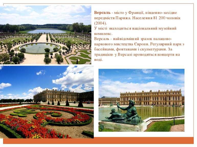 Версаль - місто у Франції, південно-західне передмістя Парижа. Населення 81 2...