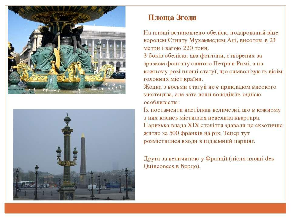 На площі встановлено обеліск, подарований віце-королем Єгипту Мухаммедом Алі,...