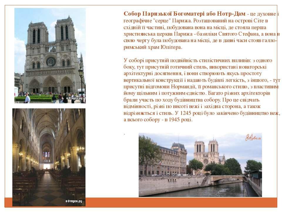 """Собор Паризької Богоматері або Нотр-Дам - це духовне і географічне """"серце"""" Па..."""