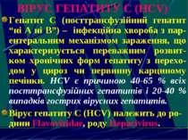 "ВІРУС ГЕПАТИТУ С (HСV) Гепатит С (посттрансфузійний гепатит ""ні А ні В"") – ін..."