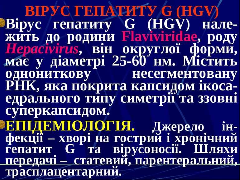 ВІРУС ГЕПАТИТУ G (HGV) Вірус гепатиту G (HGV) нале-жить до родини Flavivirida...