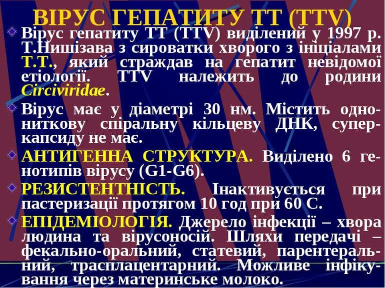 ВІРУС ГЕПАТИТУ TT (TTV) Вірус гепатиту TT (TTV) виділений у 1997 р. Т.Нишізав...