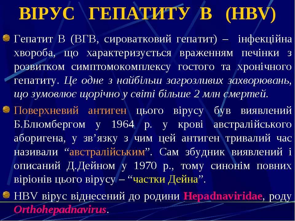 ВІРУС ГЕПАТИТУ В (HВV) Гепатит В (ВГВ, сироватковий гепатит) – інфекційна хво...
