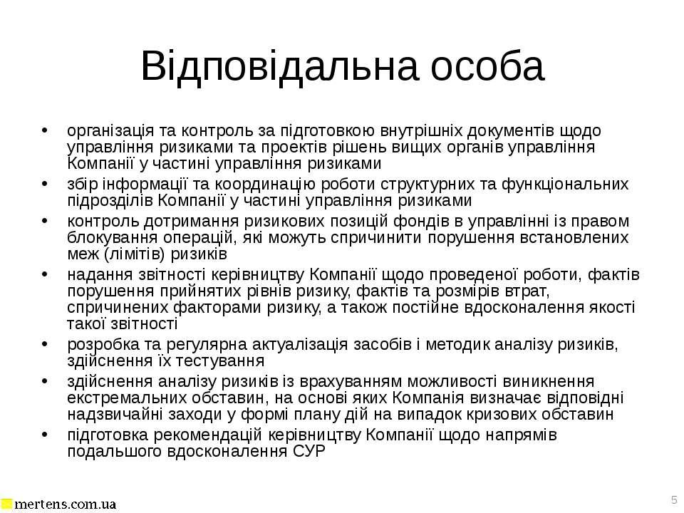Відповідальна особа організація та контроль за підготовкою внутрішніх докумен...