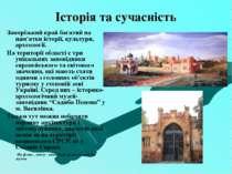 Історія та сучасність Запорізький край багатий на пам'ятки історії, культури,...