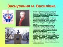 Заснування м. Василівка Село Василівка (зараз це – районний центр на південь ...
