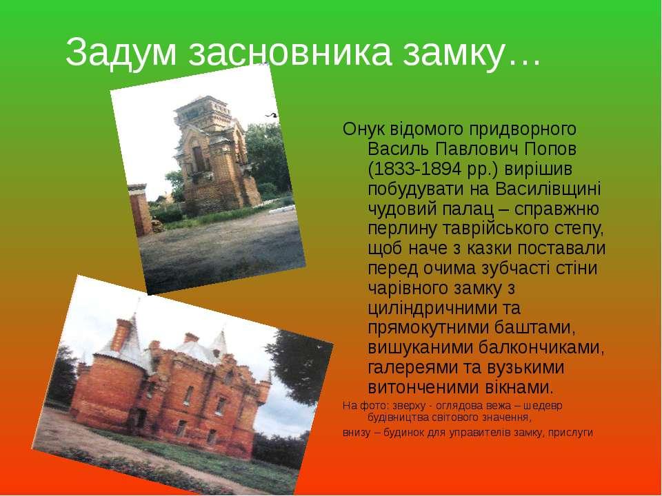 Задум засновника замку… Онук відомого придворного Василь Павлович Попов (1833...