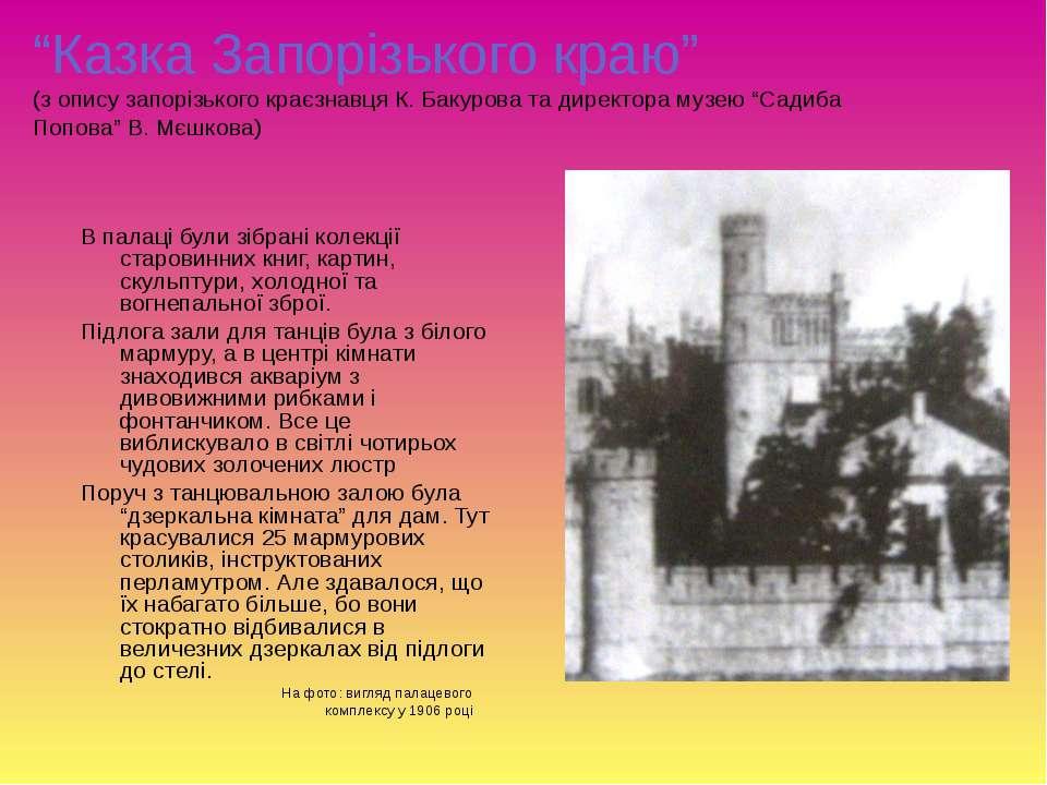 """""""Казка Запорізького краю"""" (з опису запорізького краєзнавця К. Бакурова та дир..."""