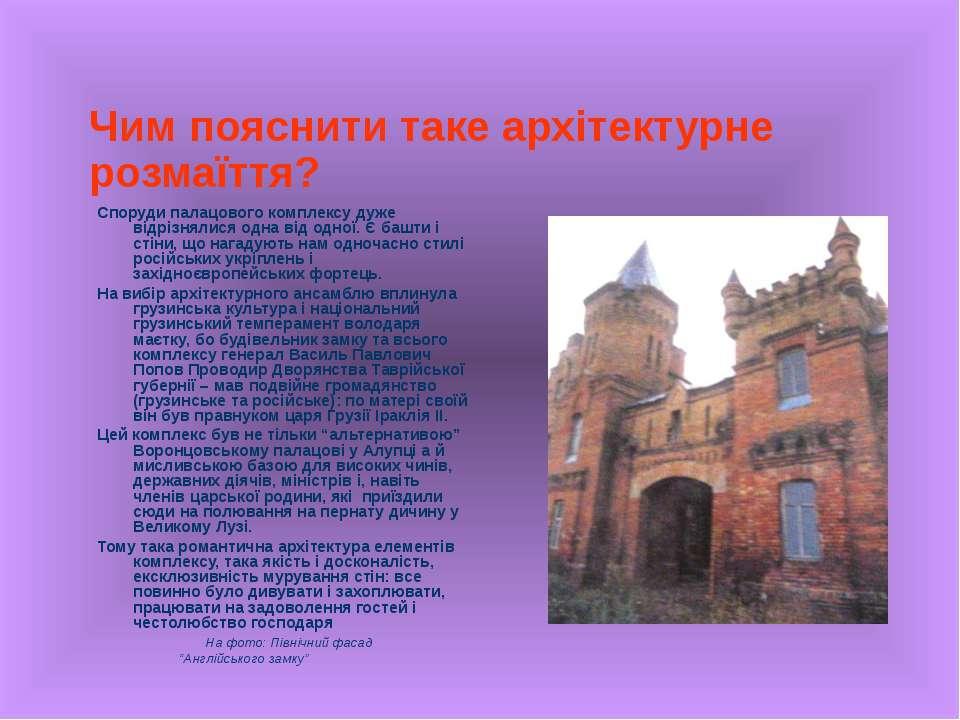 Чим пояснити таке архітектурне розмаїття? Споруди палацового комплексу дуже в...