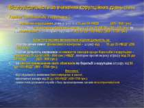 """Відповідальність за вчинення корупційних діянь (Закон України """"Про боротьбу з..."""