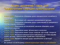 """Кодекс доповнений Главою 13-А """"Адміністративні корупційні правопорушення"""" Ста..."""