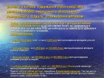 Злочини з питань: одержання (пропозиції або давання хабара); незаконного збаг...