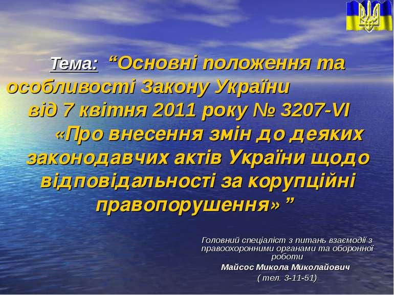 """Тема: """"Основні положення та особливості Закону України від 7 квітня 2011 року..."""