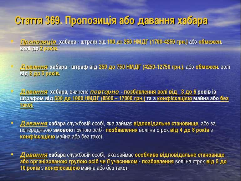 Стаття 369. Пропозиція або давання хабара Пропозиція хабара - штраф від 100 д...
