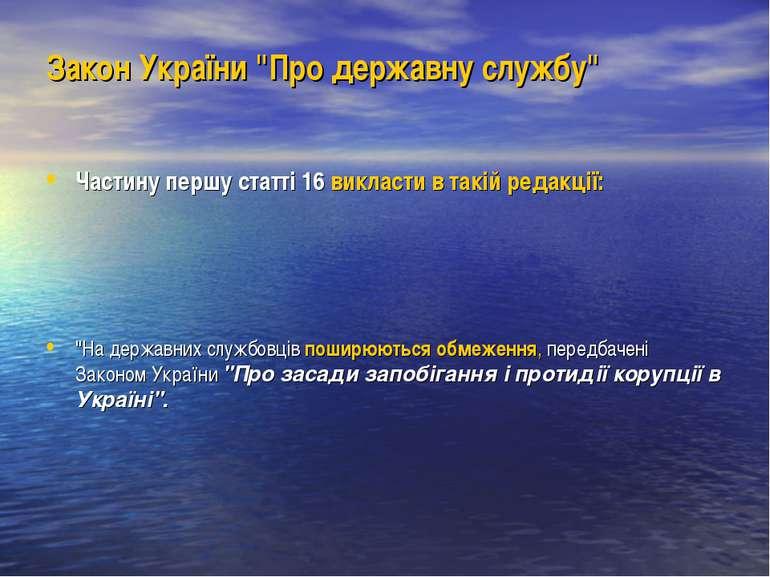 """Закон України """"Про державну службу"""" Частину першу статті 16 викласти в такій ..."""