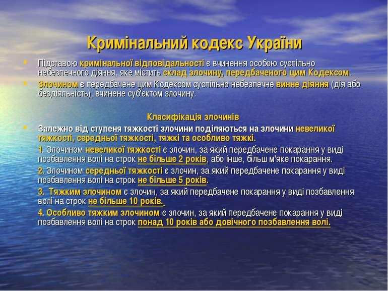 Кримінальний кодекс України Підставою кримінальної відповідальності є вчиненн...