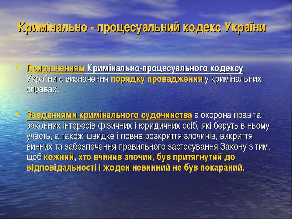 Кримінально - процесуальний кодекс України Призначенням Кримінально-процесуал...