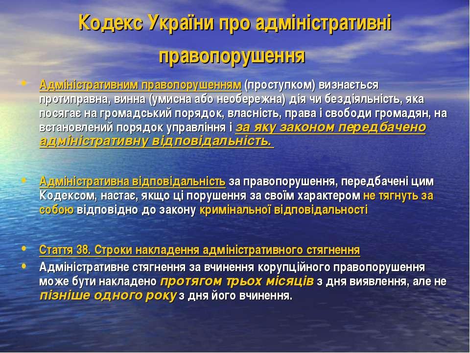 Кодекс України про адміністративні правопорушення Адміністративним правопоруш...