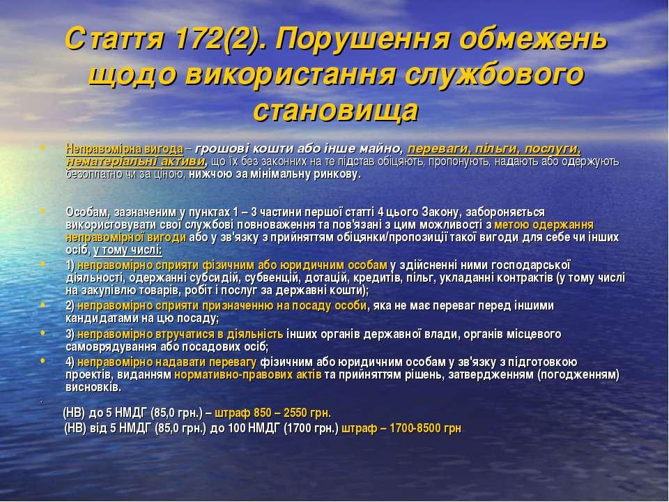 Стаття 172(2). Порушення обмежень щодо використання службового становища Непр...