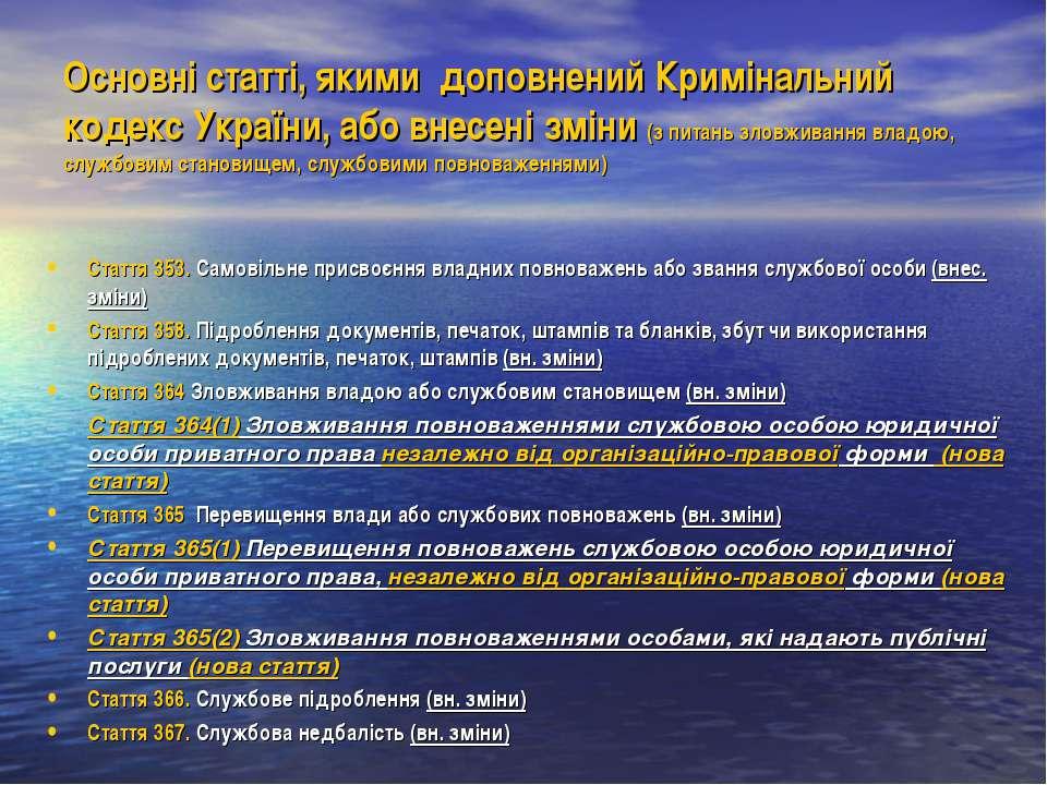 Основні статті, якими доповнений Кримінальний кодекс України, або внесені змі...
