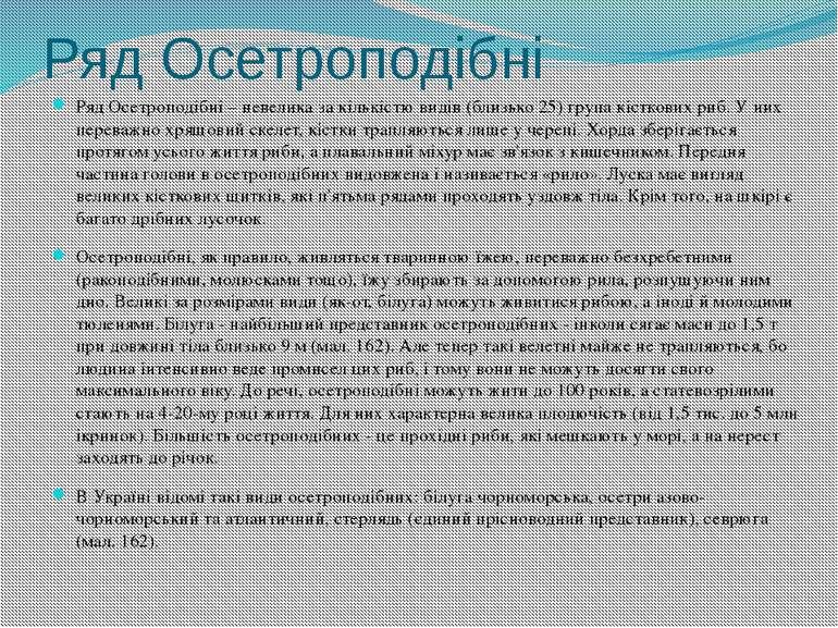 Ряд Осетроподібні Ряд Осетроподібні – невелика за кількістю видів (близько 25...