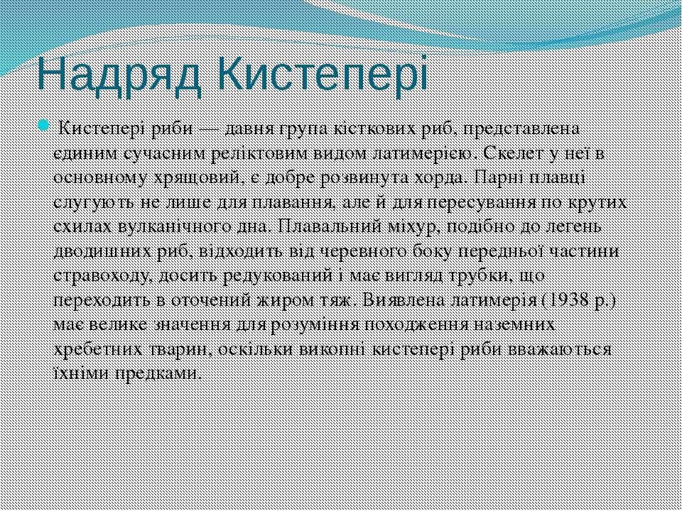 Надряд Кистепері Кистепері риби — давня група кісткових риб, представлена єди...