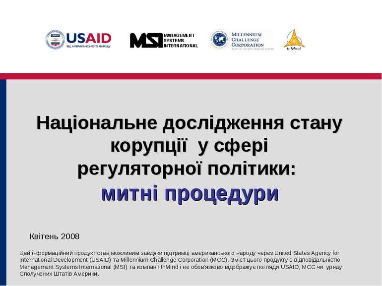 Національне дослідження стану корупції у сфері регуляторної політики: митні п...