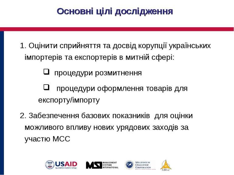 Основні цілі дослідження 1. Оцінити сприйняття та досвід корупції українських...