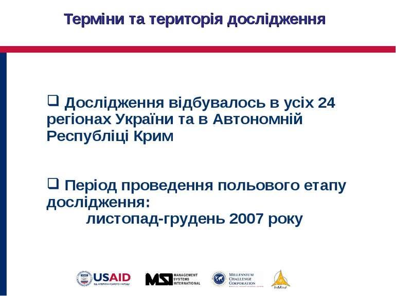 Терміни та територія дослідження Дослідження відбувалось в усіх 24 регіонах У...