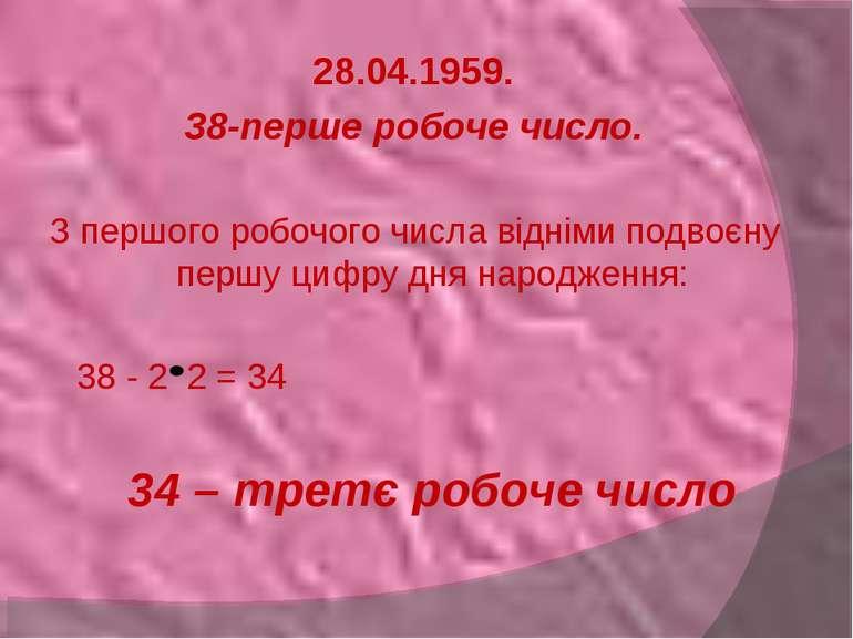 28.04.1959. 38-перше робоче число. З першого робочого числа відніми подвоєну ...